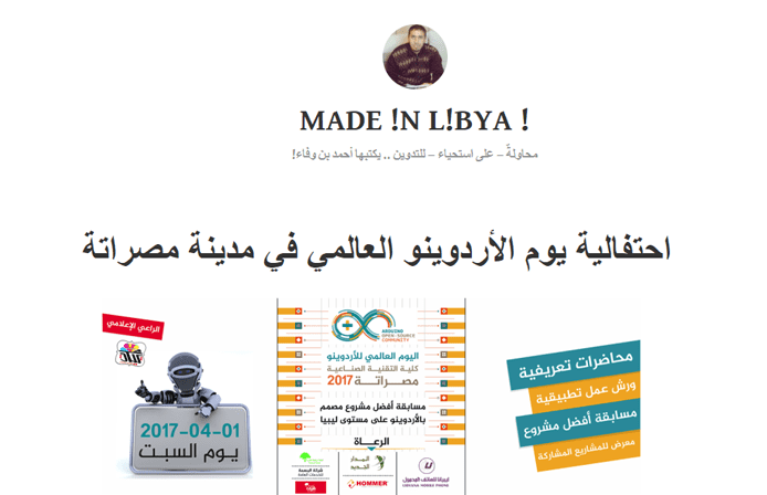 Screenshot of Ahmed Wafa's blog Made !n L!bya