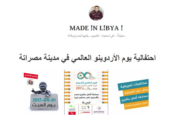 Screenshot of Ahmed Wafa's blog Made !n L!bya